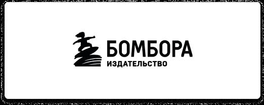 БОМБОРА